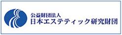 公益財団法人 日本エステティック研究財団
