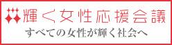輝く女性応援会議 | 首相官邸ホームページ