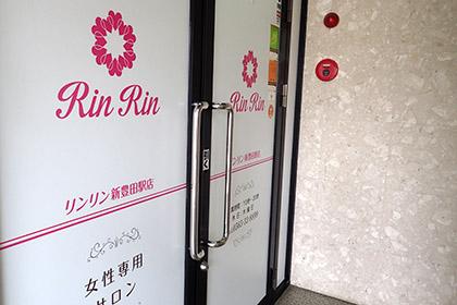 リンリン入口の画像