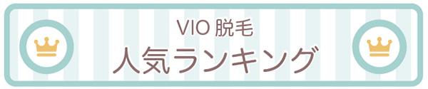 VIO脱毛の人気ランキング