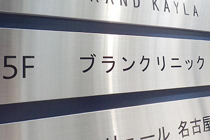 ブランクリニック(名古屋院)の画像