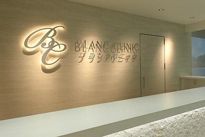 ブランクリニックの店舗内の写真