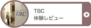 TBCの口コミ