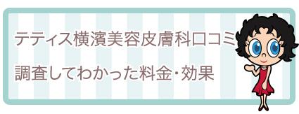 テティス横濱美容皮膚科の口コミまとめ|調査してわかった料金・効果