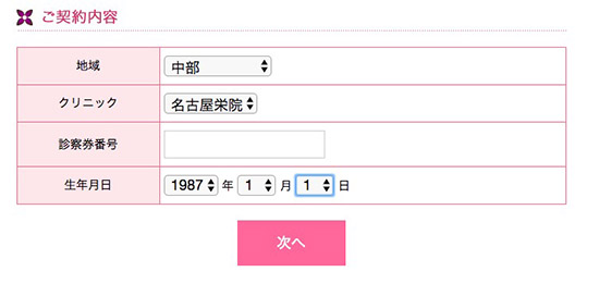 湘南美容外科クリニックの予約フォーム画面