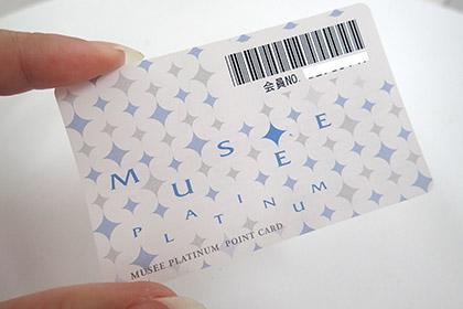 脱毛サロンのメンバーズカード