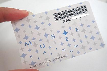 ミュゼの会員カードの画像