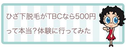 ひざ下脱毛がTBCなら500円って本当?体験キャンペーンに行ってみた