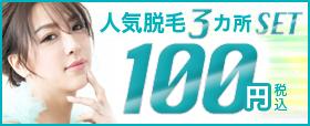 SASALAの100円脱毛のイメージ画像
