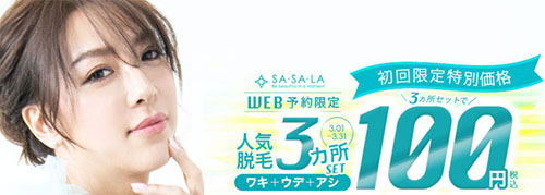 SASALAのキャンペーン画像