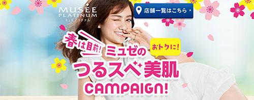 ミュゼのキャンペーン